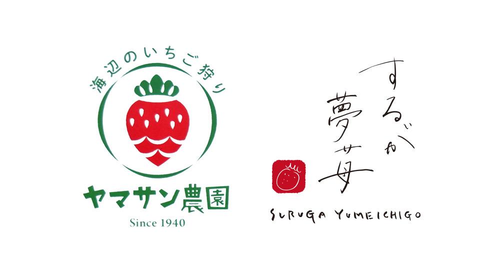 ヤマサン農園・ゆめ苺